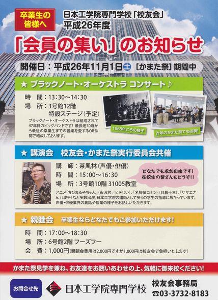 kamatasai_2014_ob_info_01_01.jpg