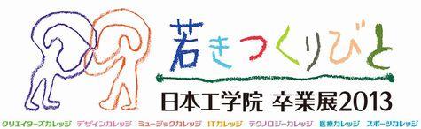 nihon_kougakuin_sotsugyo_2013.jpg