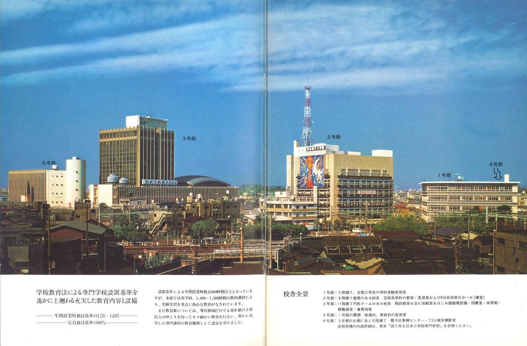 日本電子工学院から日本工学院になったころの入学案内
